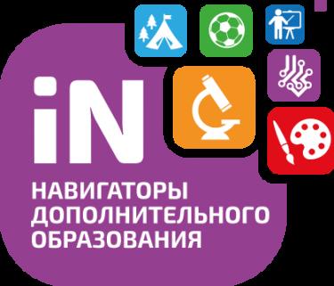 Лого-Региональный-Навигатор.png